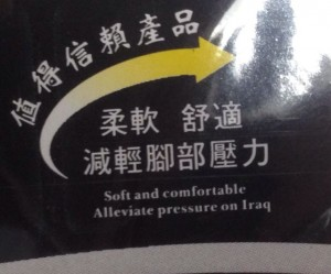Dodgy translation